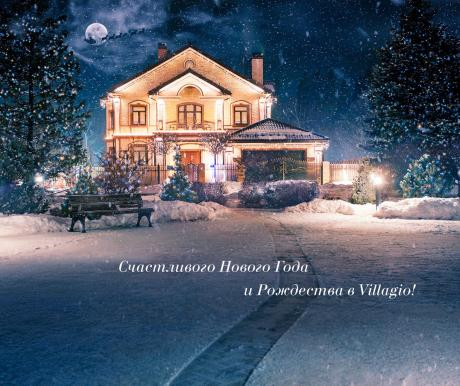 Villagio Estate сердечно поздравляет вас
